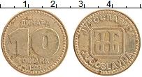Изображение Монеты Югославия 10 динар 1992 Латунь XF