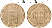 Изображение Монеты Югославия 5 пар 1995 Латунь XF