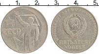 Изображение Монеты СССР 50 копеек 1967 Медно-никель VF 50 лет Советской вла