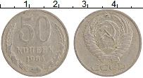Изображение Монеты СССР 50 копеек 1964 Медно-никель VF