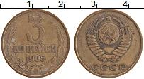Изображение Монеты СССР 3 копейки 1985 Латунь VF