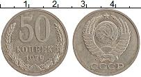 Изображение Монеты СССР 50 копеек 1979 Медно-никель VF