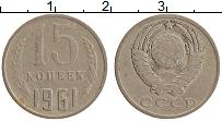 Изображение Монеты СССР 15 копеек 1961 Медно-никель VF