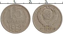 Изображение Монеты СССР 15 копеек 1962 Медно-никель VF