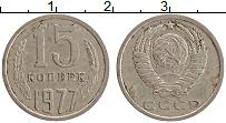 Изображение Монеты СССР 15 копеек 1977 Медно-никель XF-