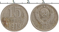 Изображение Монеты СССР 15 копеек 1979 Медно-никель XF-