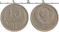 Изображение Монеты СССР 15 копеек 1980 Медно-никель XF-