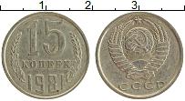 Изображение Монеты СССР 15 копеек 1981 Медно-никель XF-