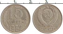 Изображение Монеты СССР 15 копеек 1982 Медно-никель XF-