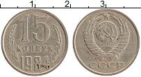 Изображение Монеты СССР 15 копеек 1984 Медно-никель XF-