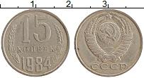 Продать Монеты  15 копеек 1984 Медно-никель