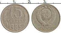 Продать Монеты  15 копеек 1985 Медно-никель