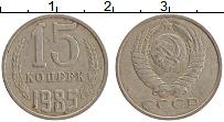 Изображение Монеты СССР 15 копеек 1985 Медно-никель XF-