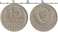 Изображение Монеты СССР 15 копеек 1986 Медно-никель XF-