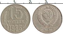 Продать Монеты  15 копеек 1986 Медно-никель