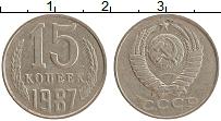 Изображение Монеты СССР 15 копеек 1987 Медно-никель XF-
