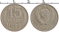 Изображение Монеты СССР 15 копеек 1988 Медно-никель XF-
