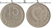 Изображение Монеты СССР 15 копеек 1989 Медно-никель XF-