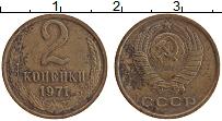 Изображение Монеты СССР 2 копейки 1971 Латунь XF-