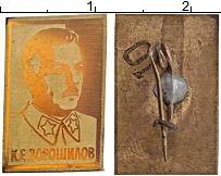 Изображение Монеты СССР Значок 0 Латунь XF Ворошилов