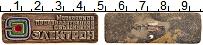 Изображение Монеты СССР Значок 0 Алюминий XF МПО Электрон