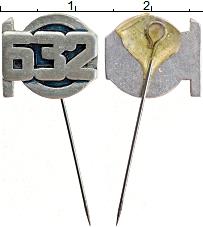 Изображение Монеты СССР Значок 0 Алюминий XF Б32