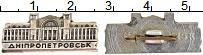 Изображение Монеты СССР Значок 0 Алюминий XF Днепропетровск