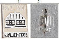 Изображение Монеты СССР Значок 0 Алюминий XF Шушенское