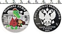 Изображение Мелочь Россия 3 рубля 2020 Серебро Proof Российская (советска