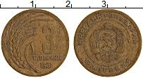 Изображение Монеты Болгария 3 стотинки 1951 Латунь VF