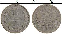 Изображение Монеты 1894 – 1917 Николай II 10 копеек 1899 Серебро VF СПБ АГ