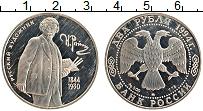 Изображение Монеты Россия 2 рубля 1994 Серебро Proof- 150 лет со дня рожде
