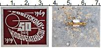 Изображение Монеты СССР Значок 1969 Алюминий XF 50 лет Советскому из