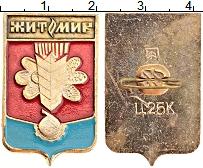 Изображение Монеты СССР Значок 0 Алюминий XF Житомир. Эмаль