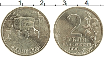 Изображение Монеты Россия 2 рубля 2000 Медно-никель UNC- Города-герои Ленингр