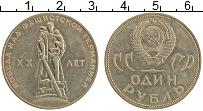 Изображение Монеты СССР 1 рубль 1965 Медно-никель XF 20 лет победы
