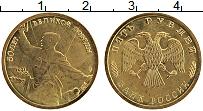 Изображение Монеты Россия 5 рублей 1995 Латунь UNC- 50 лет победы