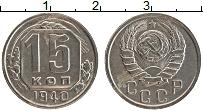 Продать Монеты  15 копеек 1940 Медно-никель