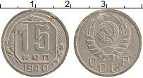 Изображение Монеты СССР 15 копеек 1940 Медно-никель XF
