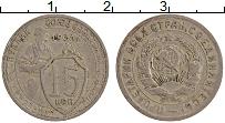 Изображение Монеты СССР 15 копеек 1931 Медно-никель XF