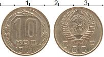 Изображение Монеты СССР 10 копеек 1954 Медно-никель UNC-