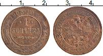 Изображение Монеты 1894 – 1917 Николай II 1 копейка 1905 Медь XF СПБ