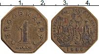 Изображение Монеты Бельгия 1 гульден 1880 Латунь XF