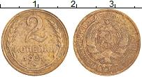 Изображение Монеты СССР 2 копейки 1931 Латунь XF Герб СССР
