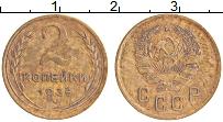 Изображение Монеты СССР 2 копейки 1936 Латунь XF Герб СССР