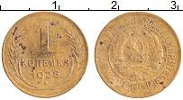 Изображение Монеты СССР 1 копейка 1928 Латунь VF Герб СССР