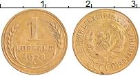 Изображение Монеты СССР 1 копейка 1928 Латунь XF Герб СССР