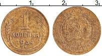 Изображение Монеты СССР 1 копейка 1934 Латунь XF Герб СССР