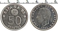 Изображение Монеты Испания 50 песет 1980 Медно-никель UNC- Чемпионат Мира по фу