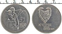 Изображение Монеты Кипр 1 фунт 1976 Медно-никель UNC- Беженцы